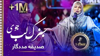Sadiqa Madadgar - Sabzak Lab Joi (Cutie on the Meadow) Song   صدیقه مددگار - آهنگ زیبای سبزک لب جوی