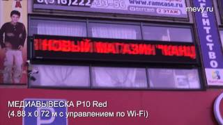 МЕДИАВЫВЕСКА LED экран P10 Red с Wi-Fi (бегущая строка)(Подробное описание, фото, видео тут: http://www.mevy.ru., 2014-11-30T23:47:12.000Z)