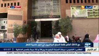 أماكن اقامة الحجاج.. فنادق فخمة الجزائريين في البقاع المقدس