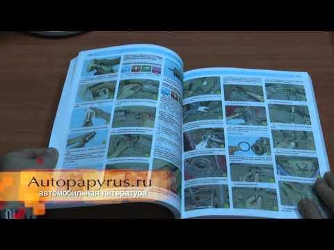 Книга по ремонту Renault Logan 2из YouTube · Длительность: 2 мин41 с