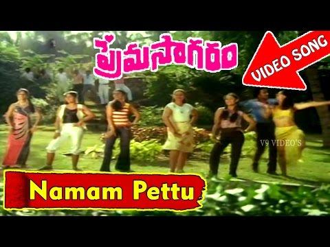 Namam Pettu Namam Pettu Video Song - Prema Sagaram Telugu Movie - Ramesh, Nalini - V9videos