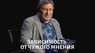 видео: Зависимость от чужого мнения. Психолог Михаил ЛАБКОВСКИЙ