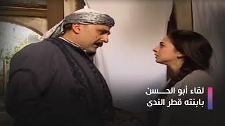 Ahel El Raya S1 | مسلسل أهل الراية 1 | لقاء أبو الحسن بابنته قطر الندى - جمال سليمان - تاج حيدر