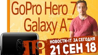 Новости IT. GoPro Hero 7 Black, Samsung Galaxy A7 2018, Nubia Z18S, OnePlus 6T