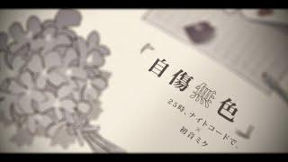 プロジェクトセカイ カラフルステージ! feat. 初音ミク【プロセカ】さんの動画キャプチャー