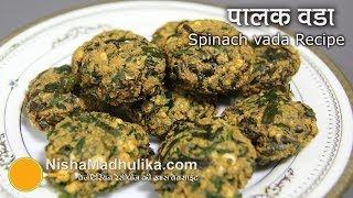 Palak Vada Recipe - Dal Vada Recipe with Spinach thumbnail