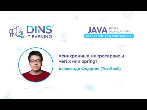 «Асинхронные микросервисы – Vert.x или Spring?» (Александр Федоров, TextBack)