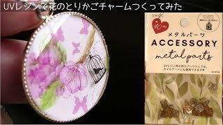【100均レジンパーツ】桜の鳥かごチャームつくってみたuv resin  Birdcage Cherry Blossoms thumbnail
