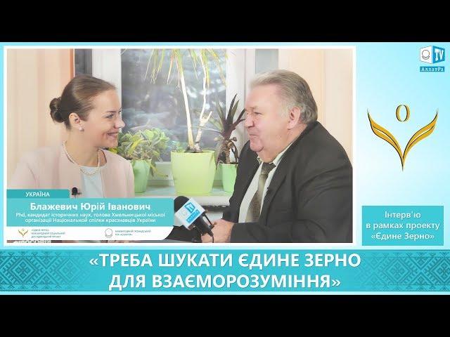 Юрій Іванович Блажевич. Треба шукати ЄДИНЕ ЗЕРНО для взаєморозуміння