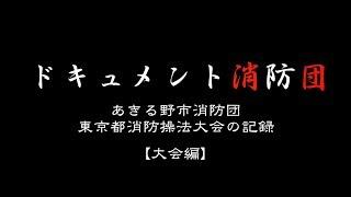 【あきる野市】ドキュメント消防団(大会編)