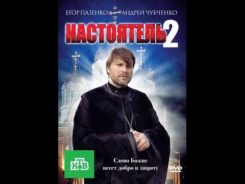 Фильм- Настоятель 2