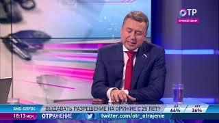 Анатолий Выборный: Сегодня человек может купить медсправку в переходе и получить лицензию на оружие