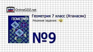 Задание № 9 — Геометрия 7 класс (Атанасян)