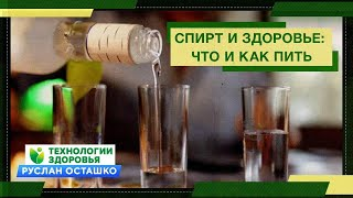 Спирт и Здоровье: что и как пить (Руслан Осташко)