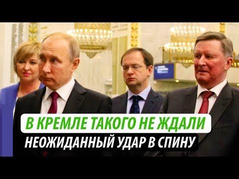 В Кремле такого не ждали. Неожиданный удар в спину