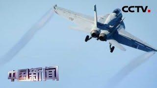 [中国新闻] 媒体焦点:伊朗击落美无人机使局势更加复杂 | CCTV中文国际