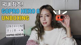 [국내최초] 고프로 HERO 8 같이 언박싱해요~!