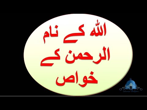 Al Rahman Ky Khwas|Benefits Of Allah Name Al Rahman| 99 Names Of Allah