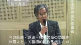 2009年1月28日、けんせつプラザ東京で、映画「いのちの山河~日本の青空...