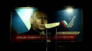Голос Путина
