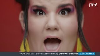 מה חושבים המתחרים באירוויזיון על השיר של נטע ברזילי?