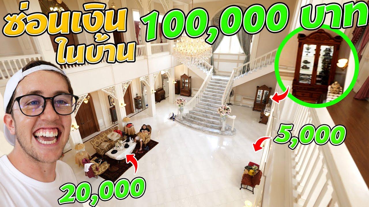ซ่อนเงินในบ้านสุดหรู!! ใครหาเจอ...เอาไปเลย!!!!