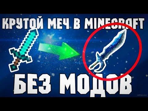 Самый крутой меч в Майнкрафте без МОДОВ! Меч Бога! В майнкрафт Pocket Edition