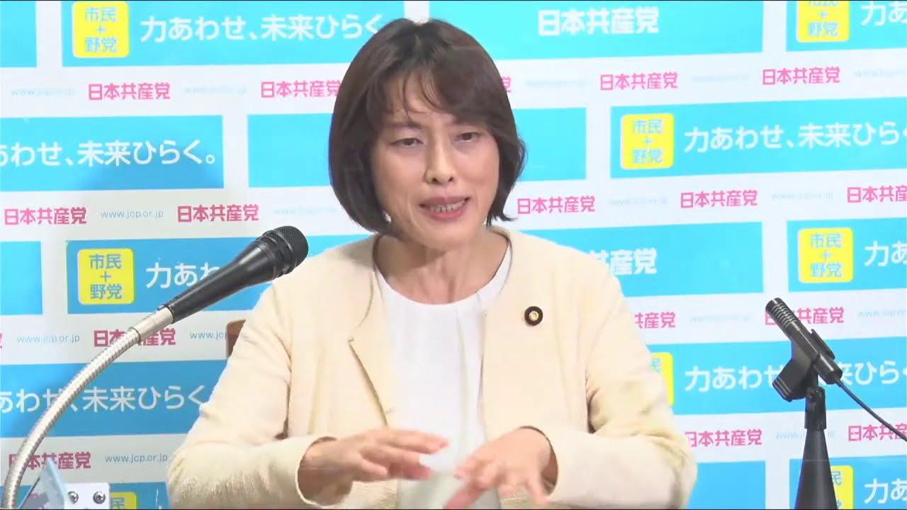 日本共産党の会見