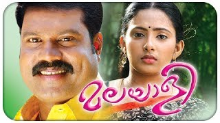 Malayali - Malayalam Full Movie [Official HD]