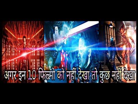 ज़िंदगी में एक बार इन फिल्मो को ज़रूर देखिये In Hindi | Top Ten Must Watch Movies In Hindi