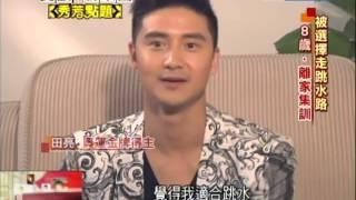 2014.08.03開放新中國/獨家專訪!奧運跳水金牌得主田亮