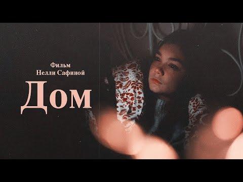 """""""ДОМ"""", короткометражка, 2020 г. (реж. Нелли Сафина)🎞"""