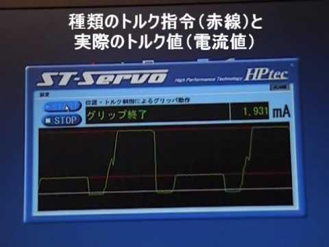 2相ステッピングモータを用いたグリッパー制御(トルク)