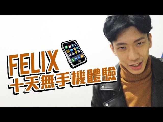 Felix十天無手機體驗