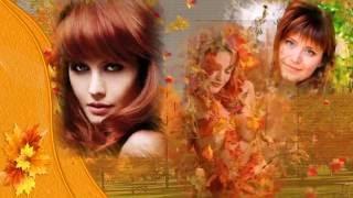 Танцует осень стриптиз. Стас Михайлов (окончательная версия)