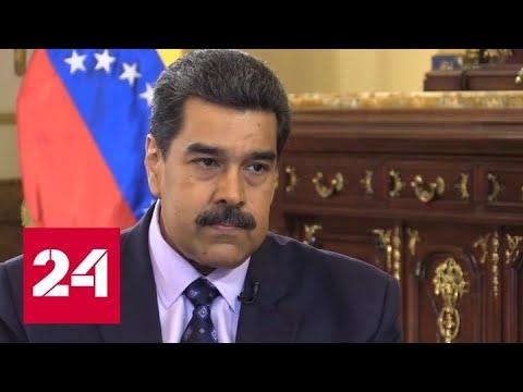 Николас Мадуро: в Венесуэле будет мир - Россия 24