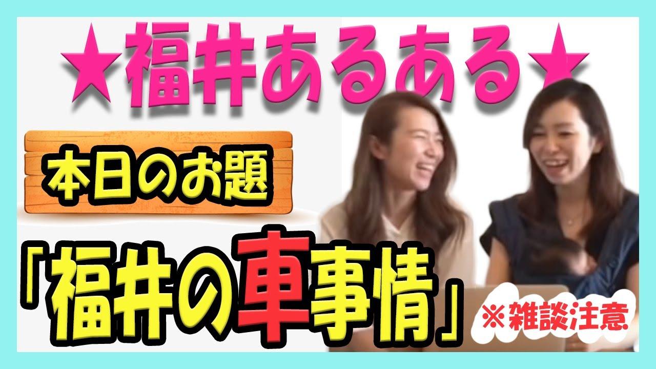 福井 雑談