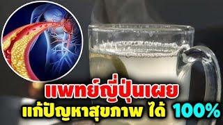 แพทย์ชาวญี่ปุ่นเผยการดื่ม น้ำอุ่น แก้ปัญหาสุขภาพ ได้ 100% และวิธีดื่มน้ำให้ถูกต้อง!!