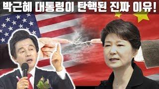 그 누구에게도 들을 수 없는 박근혜대통령 탄핵의 진짜 원인! -허경영-