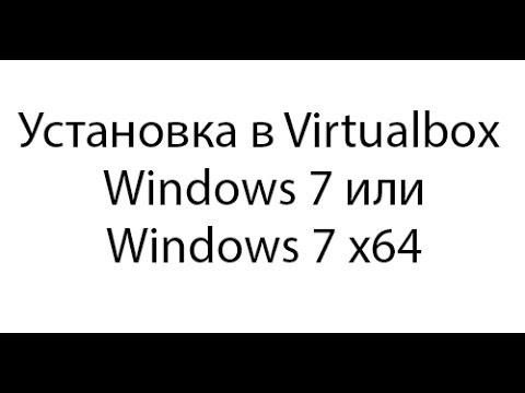 Установка Windows 7 (Windows 7 x64) в Virtualbox