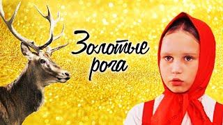 Золотые рога 1972 Фильм сказка