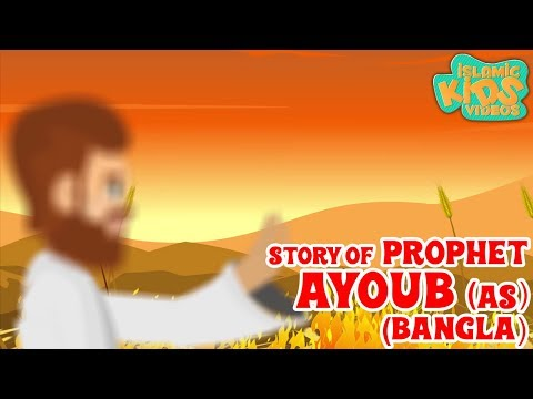 Islamic Stories For Kids In Bangla | Prophet Ayoub (AS) | Quran Stories For Kids In Bengali