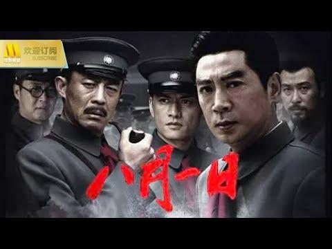 【1080P Full Movie】《八月一日/The First Of August》(刘劲/侯勇/吕良伟/李子雄 主演)