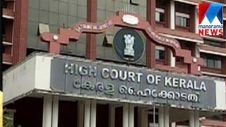High Court to consider K.M.Mani's Case  | Manorama News