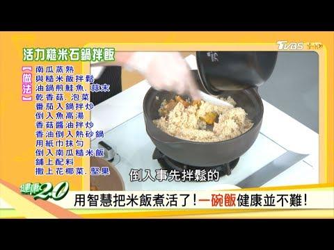 用智慧把米飯煮活了!一碗飯健康並不難! 健康2.0