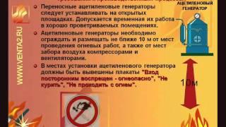 Пожароопасные работы(Фрагмент видеоролика
