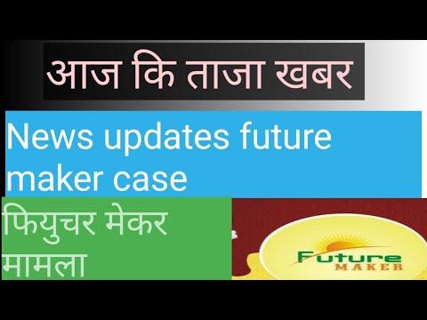 Future Maker case updates from telangana देख लो क्या है फियुचर मेकर की नयी अपडेट कब खतम होगा केस