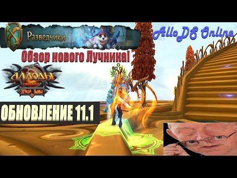 АЛЛОДЫ 11.1 - ОБЗОР НОВОГО ЛУЧНИКА, РДД