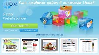 Русский Ucoz - Как создать сайт в системе ucoz?