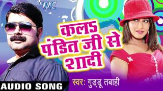 Guddu Tabahi - Audio Jukebox - Bhojpuri Hit Songs 2016